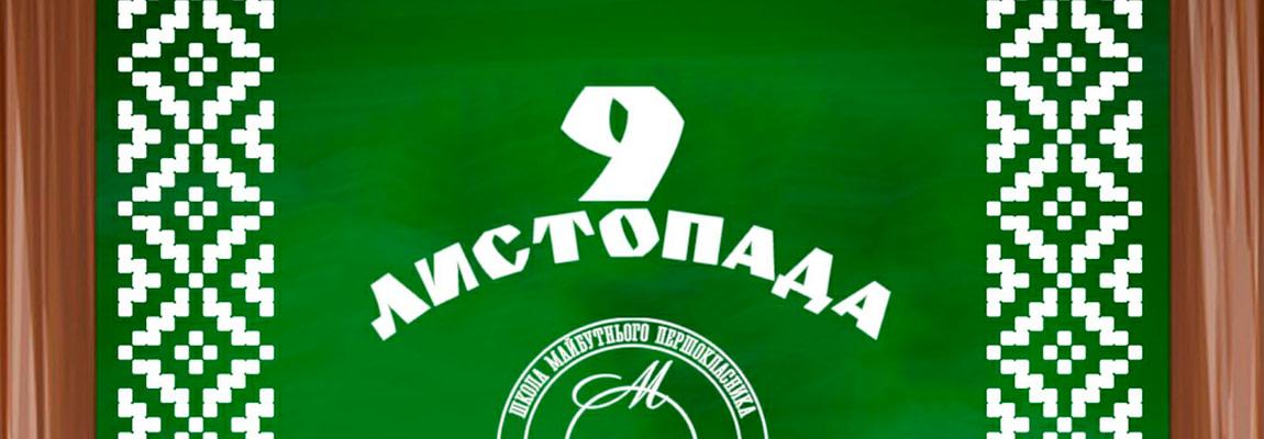 9 листопада Україна святкує День української мови та писемності