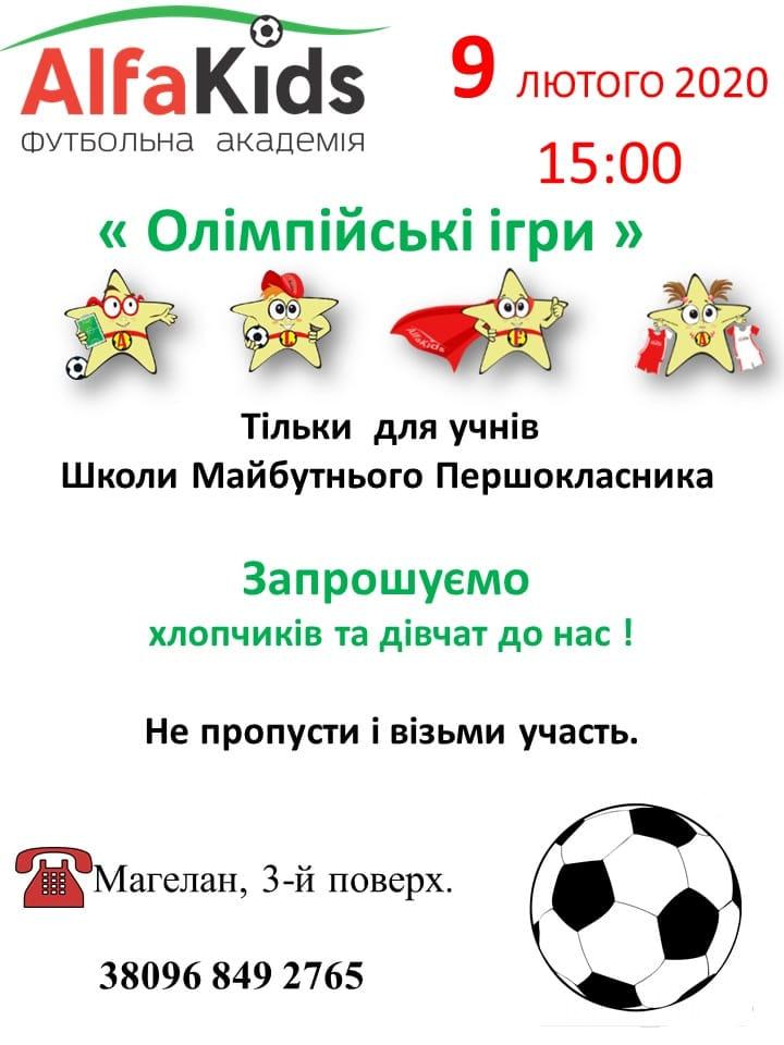 Олімпійські ігри в футбольній академії Alfa Kids