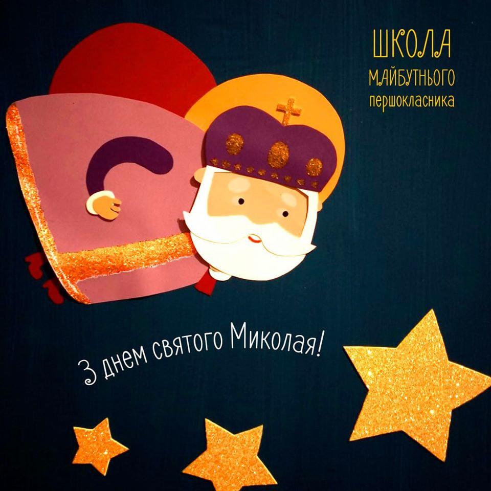 Вітання зі Св.Миколаєм!