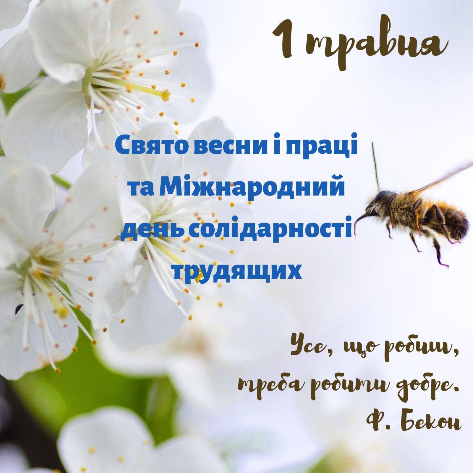 1 травня ми святкуємо День весни і праці та Міжнародний день