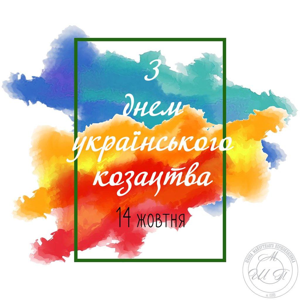 Привітання з Днем захисника України, українського козацтва, святом Покрови Пресвятої Богородиці