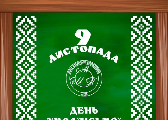 [:ua]9 листопада Україна святкує День української мови та писемності[:ru]9 листопада Україна святкує День української мови та писемності[:]